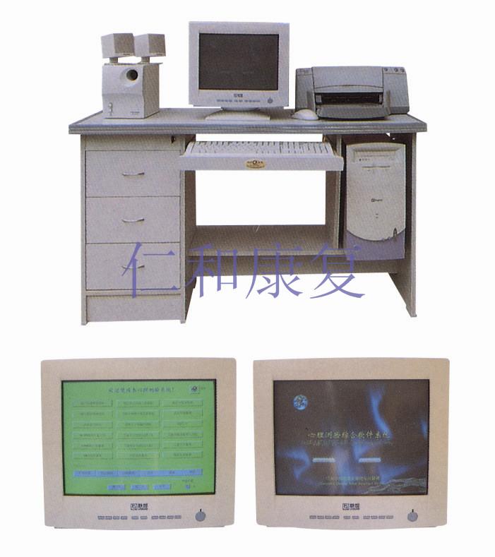 成人康复医学心理测验系统(软件.硬件)